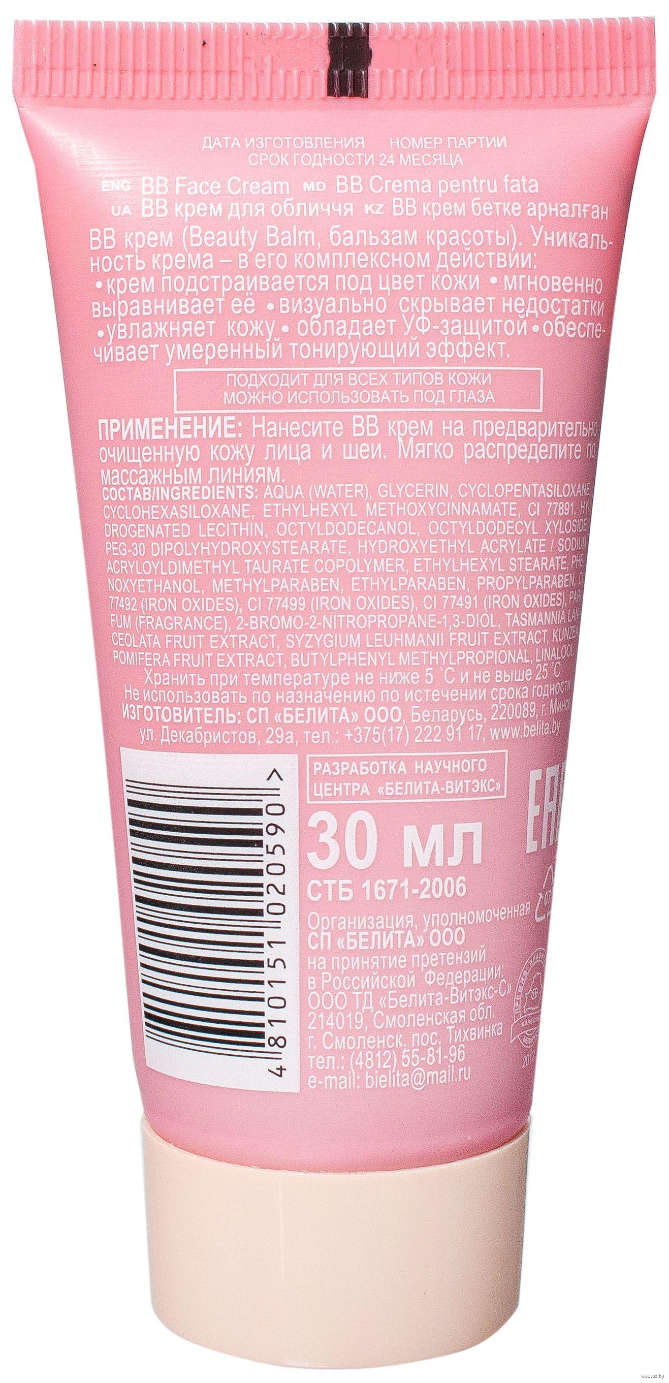 Belita-Vitex: reviews about cosmetics 54