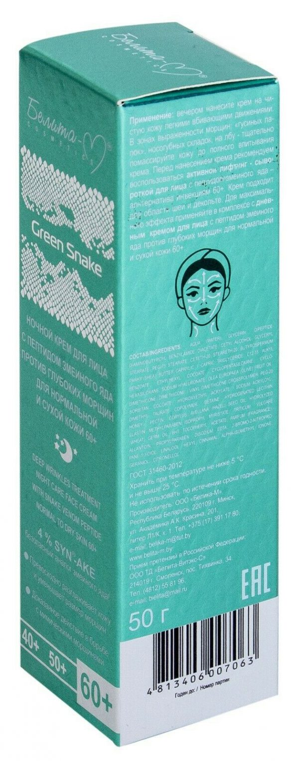 anti-wrinkle night cream green snake peptide
